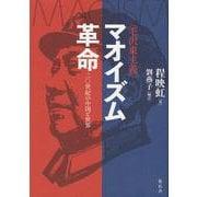 マオイズム〈毛沢東主義〉革命-二〇世紀の中国と世界 [単行本]