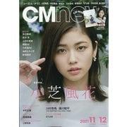 CM NOW (シーエム・ナウ) 2021年 11月号 [雑誌]