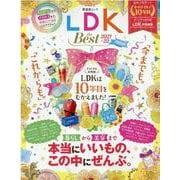 LDK the Best 2021~22 mini(版)-10年間の感謝を込めて、本当にいいもの、すべてをこの1冊に!(晋遊舎ムック) [ムックその他]