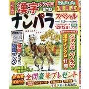 ナンパラ SPECIAL (スペシャル) 2021年 11月号 [雑誌]