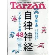 Tarzan (ターザン) 2021年 11/11号 [雑誌]
