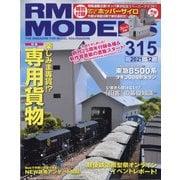 RM MODELS (アールエムモデルス) 2021年 12月号 [雑誌]