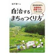 自治するまちのつくり方―愛知県新城市の「全国初の政策づくり」から学ぶもの [単行本]