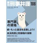 季刊 刑事弁護108号 [単行本]