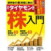 週刊 ダイヤモンド 2021年 10/23号 [雑誌]