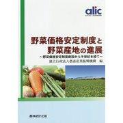 野菜価格安定制度と野菜産地の進展―野菜価格安定制度創設から半世紀を経て [単行本]