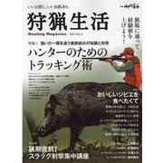 狩猟生活 VOL.9 (2021)-いい山野に、いい鳥獣あり。(別冊山と溪谷) [ムックその他]