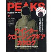 PEAKS(ピークス) 2021年 11月号 [雑誌]