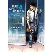 BLUE GIANT EXPLORER<4>(ビッグ コミックス) [コミック]