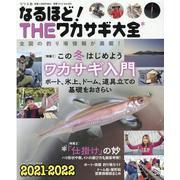 なるほど!THEワカサギ大全 2021-2022 完全保存版(別冊つり人 Vol. 553) [ムックその他]