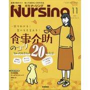 月刊 nursing (ナーシング) 2021年 11月号 [雑誌]