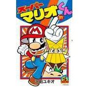 スーパーマリオくん<57>(コロコロコミックス) [コミック]
