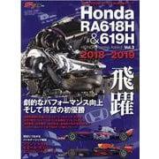 Honda RA618H&619H HONDA Racing(NEWS mook F1速報別冊) [ムックその他]