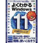 よくわかるWindows11-新OSの凄い機能や刷新したインターフェイスを簡単に使いこなそう(英和MOOK らくらく講座 383) [ムックその他]