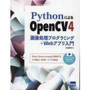 PythonによるOpenCV4画像処理プログラミング+Webアプリ入門 [単行本]