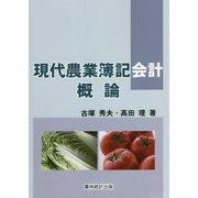 現代農業簿記会計概論 [単行本]