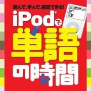 iPodで単語の時間 [Windows&Macソフト ダウンロード版]