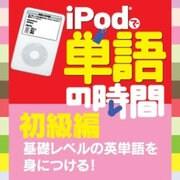 iPodで単語の時間 初級編 ダウンロード版 [Windows&Macソフト ダウンロード版]