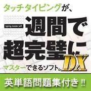 一週間で超完璧にタイピングDX英単語パック ダウンロード版 [Windows&Macソフト ダウンロード版]