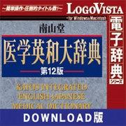 南山堂 医学英和大辞典第12版 for Win DL版 [Windowsソフト ダウンロード版]