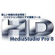 MediaStudio Pro8 ダウンロード版 [ダウンロードソフトウェア Win専用]