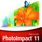 PhotoImpact 11 ダウンロード版 [ダウンロードソフトウェア Win専用]