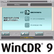 WinCDR 9 アップグレードダウンロード版 [ダウンロードソフトウェア]