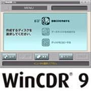 WinCDR 9 ダウンロード版 [ダウンロードソフトウェア]