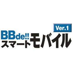 BBde!! スマートモバイル Ver.1