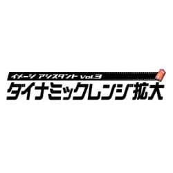 イメージアシスタント Vol.3 ダイナミックレンジ拡大