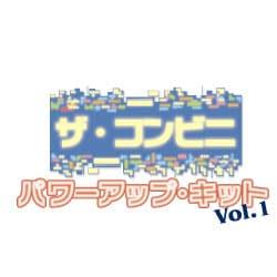 ザ・コンビニ パワーアップキットVol1