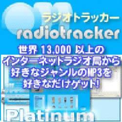 ラジオ トラッカー 2 プラチナム