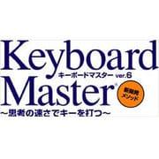 Keyboard Master 6 [Windowsソフト ダウンロード版]
