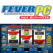 FEVER PC Vol.4 ボンバーパワフル [ダウンロードソフトウェア Win専用]