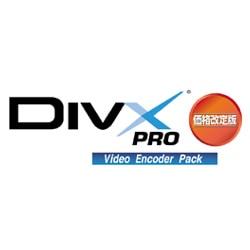 DivX Pro Video Encoder Pack 価格改定版(ダウンロード版)