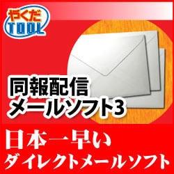 同報配信メールソフト3 ダウンロード版 [ダウンロードソフトウェア Win専用]