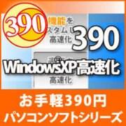 390 WindowsXP高速化 [ダウンロードソフトウェア Win専用]