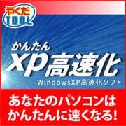 かんたんXP高速化 ダウンロード版 [Windowsソフト ダウンロード版]