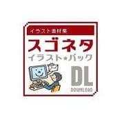 イラスト素材集 スゴネタイラストパック オフィスワーク DL [Windows&Macソフト ダウンロード版]