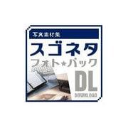 写真素材集 スゴネタフォトパック   ビジネス・イメージ DL [Windows&Macソフト ダウンロード版]