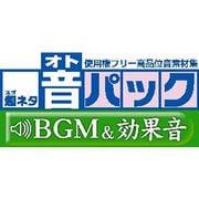 超ネタ 音パック BGM&効果音 ダウンロードパッケージ for Mac [Macソフト ダウンロード版]