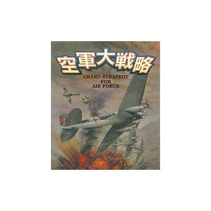空軍大戦略 [Windowsソフト ダウンロード版]