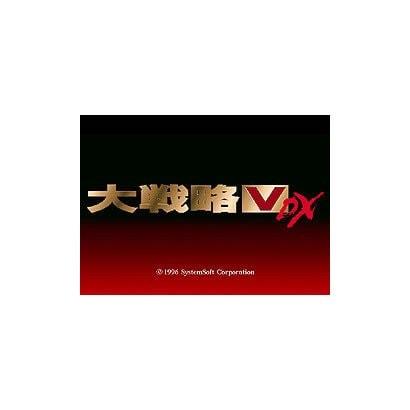 大戦略V DX [Windowsソフト ダウンロード版]