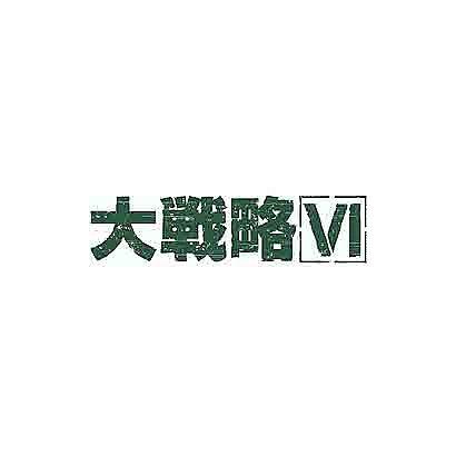 大戦略VI [Windowsソフト ダウンロード版]