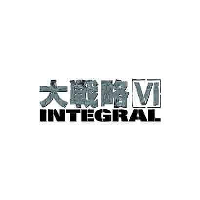 大戦略VIインテグラル [Windowsソフト ダウンロード版]