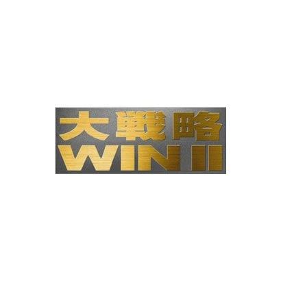 大戦略WIN II [Windowsソフト ダウンロード版]