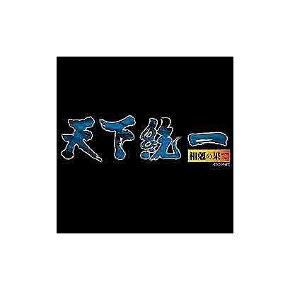 天下統一~相剋の果て~バリューパック [Windowsソフト ダウンロード版]