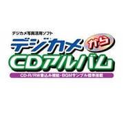 デジカメからCDアルバム [ダウンロードソフトウェア Win専用]