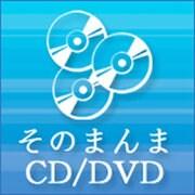 そのまんまCD/DVD [ダウンロードソフトウェア Win専用]