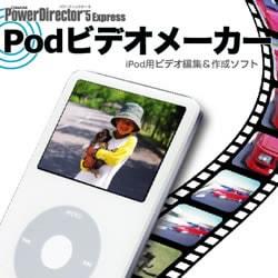 PowerDirector5 Express Podビデオメーカー